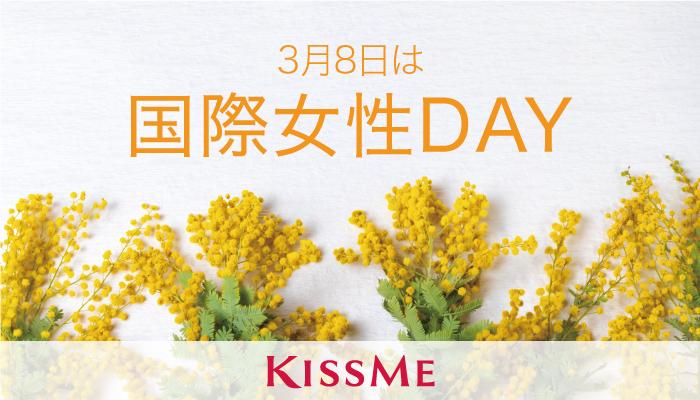 KISSMEが読売新聞朝刊掲載の「国際女性デー」企画に参画しました
